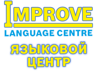 Центр английского языка Improve. Cutting edge. Стирая границы